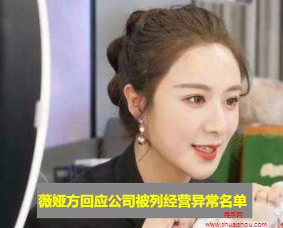 早报:薇娅方回应公司被列经营异常名单 直播售假,罗永浩道歉了