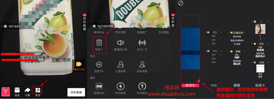 """淘宝直播间如何装修""""官方信息卡""""?"""