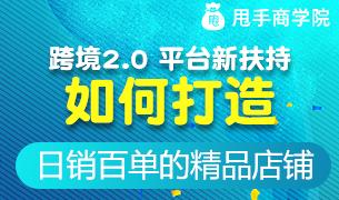 【免费直播】虾皮无货源新市场,精细化技巧打造日出百单店铺!