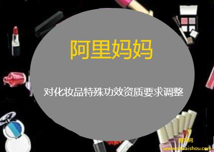 淘宝推广:对化妆品特殊功效资质要求调整