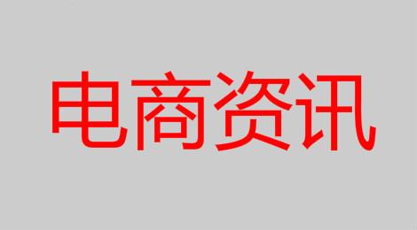 早报:李佳琦直播间男生已涨到20% 亚马逊2020年商品销售总额达4750亿美元