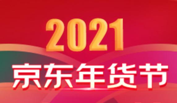 2021年京东年货节活动节奏及规则