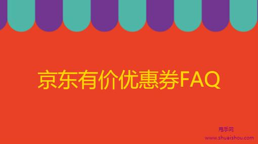 京东有价优惠券的使用&操作类FAQ