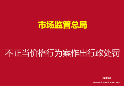 市场监管总局对京东、天猫、唯品会不正当价格行为案作出行政处罚