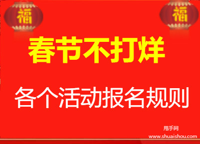 2021年拼多多春节不打烊各个活动报名规则