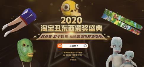 """早报:拼多多市值破2100亿美元,黄峥成中国第二大富豪 淘宝真的给""""丑东西""""颁了个奖"""