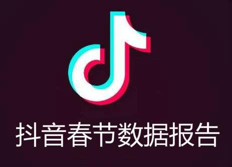 """早報:抖音春節數據報告 云集""""鄰居團""""或將面世"""