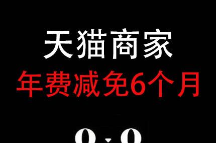 【重要】天猫商家减免年费6个月!