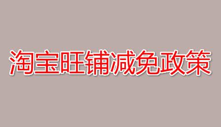 淘寶旺鋪裝修減免政策,自明日起實施!