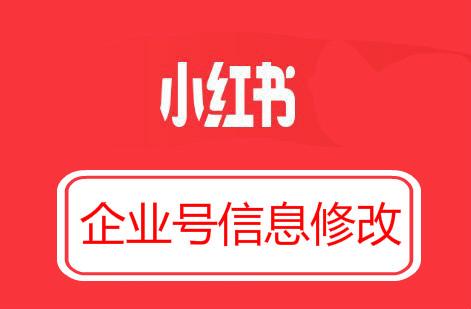 小红书商家修改企业号信息的5点操作!