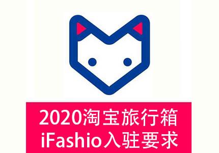2020淘寶旅行箱ifashion入駐資質要求