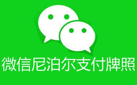 早報:微信獲尼泊爾支付牌照 1月受理網絡舉報1159.3萬件