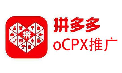 拼多多oCPX和場景推廣的區別?怎么設置好?