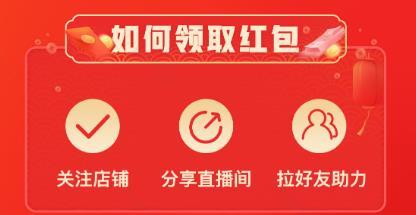 拼多多直播营销红包,买家的支付及应用操作!