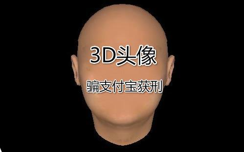 """早報:團伙造3D頭像""""騙""""支付寶獲刑 電商海豚家就口罩"""