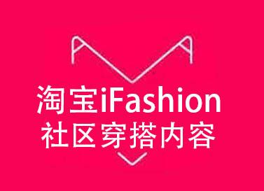 淘寶iFashion社區穿搭內容投稿要求