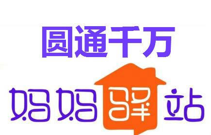 """早報:圓通千萬個媽媽驛站營業 京東直播""""小店模式"""""""