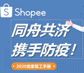 2020年shopee卖家抗疫复工手册!