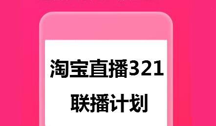 淘寶直播321購物節聯播招商說明
