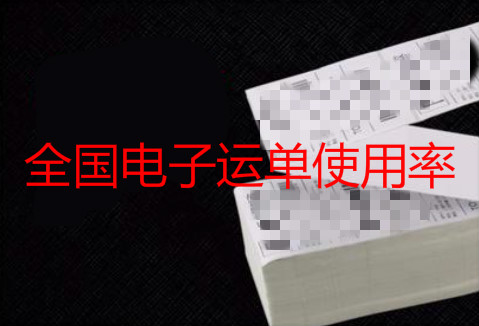 早報:楊元慶說疫情不影響中國制造的地位 電子運單使用率達98%