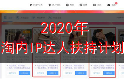 2020年淘內IP淘寶達人扶持計劃來了!