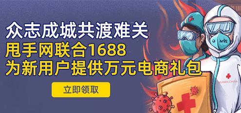 眾志成城共渡難關,甩手網聯合1688為新用戶提供萬元電商禮包