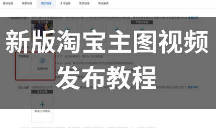 新版淘宝主图视频发布操作指南