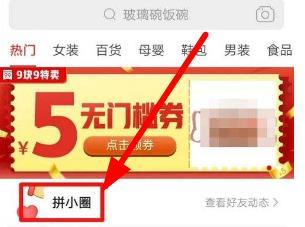 """早报:拼多多做了""""拼小圈"""" 聚美优品涨24%杀青私有化协定"""