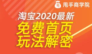 收费进修!今晚直播淘宝2020最新收费首页玩法