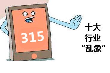"""黑猫315揭晓十大年夜行业""""乱象"""":走进那些真假套路"""