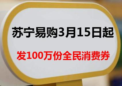 早报:马云向美国捐赠医疗物质 苏宁315起发100万份券