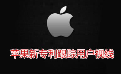 """早报:苹果新专利跟踪用户视野 菜鸟持""""光滑油滑转债""""转股分"""