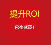 淘宝发卖额爆涨操作技能,晋升ROI的机密兵器!