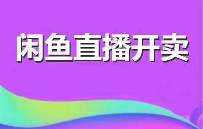 早报:闲鱼直播开卖4亿飞机 王思聪熊猫互娱案成终本案件