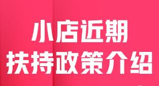 抖音小店近期扶持政策,免除粉丝量要求(3.29更新)