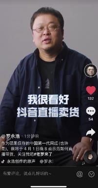罗永浩官宣签约抖音 不到4小时粉丝破百万