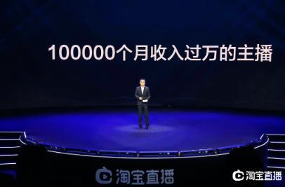 淘寶直播重磅戰略:幫助10萬+中小主播月入過萬