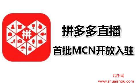 早報:拼多多直播首批MCN入駐 京東成立貿易新公司