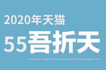 2020年天猫55吾折天盛典招商规则