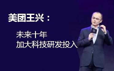 """早报:美团王兴说加大年夜科技研发投入 十荟团兄弟""""友市""""出道"""