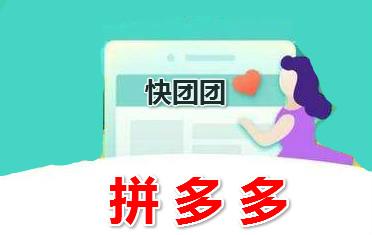 """早报:拼多多线下团购工具""""快团团"""" ofo变返利网?"""