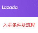 2020年lazada新商家入驻条件及流程操作