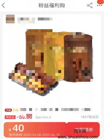 淘宝客粉丝福利购二合一,仅最优券展现!