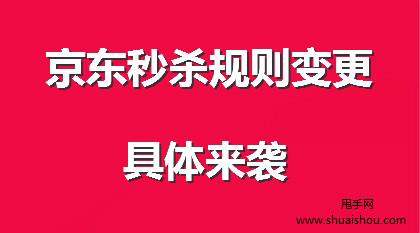 京东品牌秒杀启用提报新后台,闪购Worker校验要求!