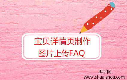 宝贝详情图片上传时常见FAQ