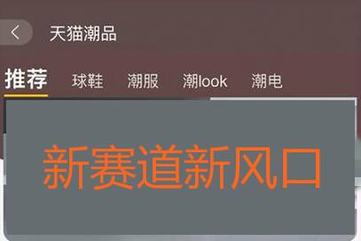 """早报:拼多多股价涨超7.5% 天猫又开新赛道 """"潮LIVE"""""""