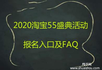 2020淘寶55盛典活動報名入口及FAQ