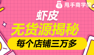 蝦皮新店實操月入過萬,今晚8點準時開播!