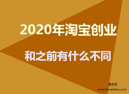 2020年淘宝创业和以往有什么不同?