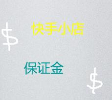 快手小店保证金及技术服务费费率一览表